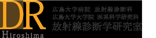 DR Hiroshima 広島大学病院 放射線診断科 広島大学大学院 医歯薬保健学研究科 放射線診断学研究室
