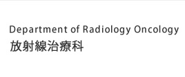 Department of Radiology Oncology 放射線治療科
