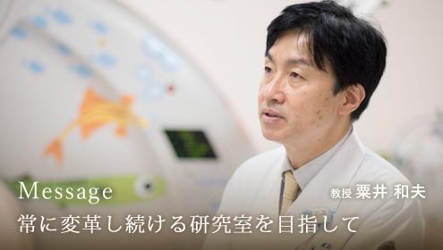 Message 常に変革し続ける研究室を目指して 教授 粟井 和夫