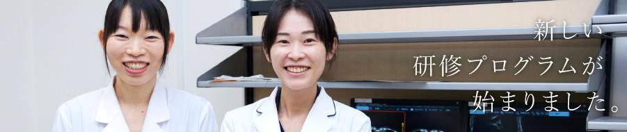 放射線科医師を目指す方へ 研修プログラム 新しい研修プログラムが始まりました。